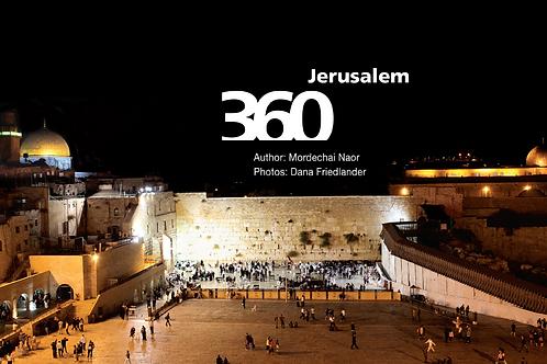 ירושלים 360°
