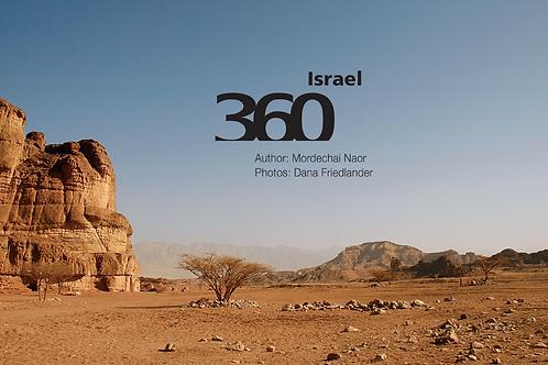 ישראל 360°