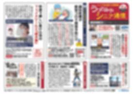 2005うつのみやシニア通信_北版オモテ.jpg