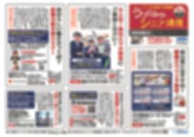 2001うつのみやシニア通信_北版ウラ.jpg