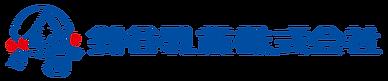 針谷くるみちゃん_リボン赤ロゴ横.png