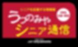 シニア通信_新ロゴ.png