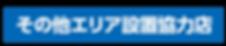 その他設置協力店1.png