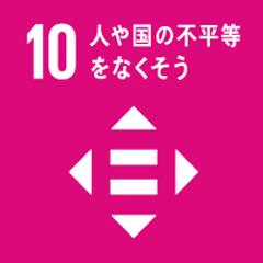 シニアSDGsロゴ10.png