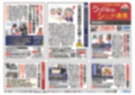 2002うつのみやシニア通信_北版オモテ.jpg