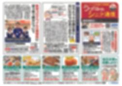 新0715うつのみやシニア通信_北版オモテ.jpg
