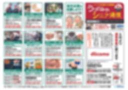 0601うつのみやシニア通信_南版オモテ.jpg