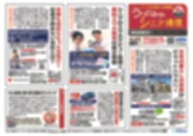 2003うつのみやシニア通信_南版オモテ.jpg