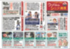 0701うつのみやシニア通信_南版オモテ.jpg