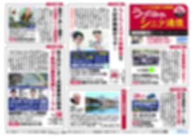 2001うつのみやシニア通信_南版オモテ.jpg