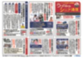 2001うつのみやシニア通信_北版オモテ.jpg
