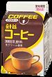 針谷おいしいコーヒー200ml
