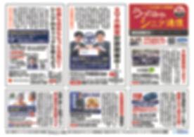 2002うつのみやシニア通信_南版オモテ.jpg