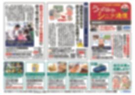 0616うつのみやシニア通信_北版オモテ.jpg