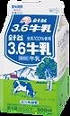 針谷3.6牛乳 500ml