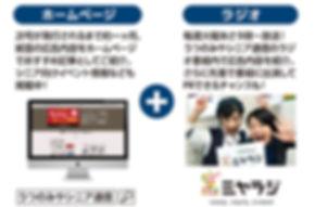 HPミヤラジ説明.jpg