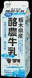 栃木県産酪農牛乳1000ml