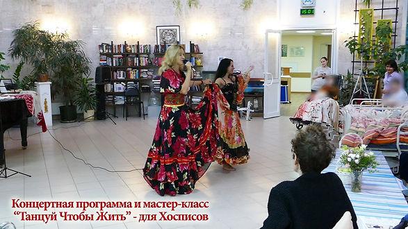 Танцуй Чтобы жить - концертные проогр и