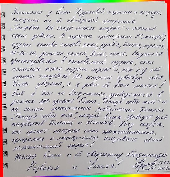 Отзывы о Елене Дружновой (Хесте Харисте)