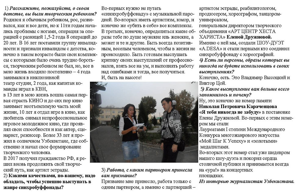 Интервью журналистам Узбекистана.jpg