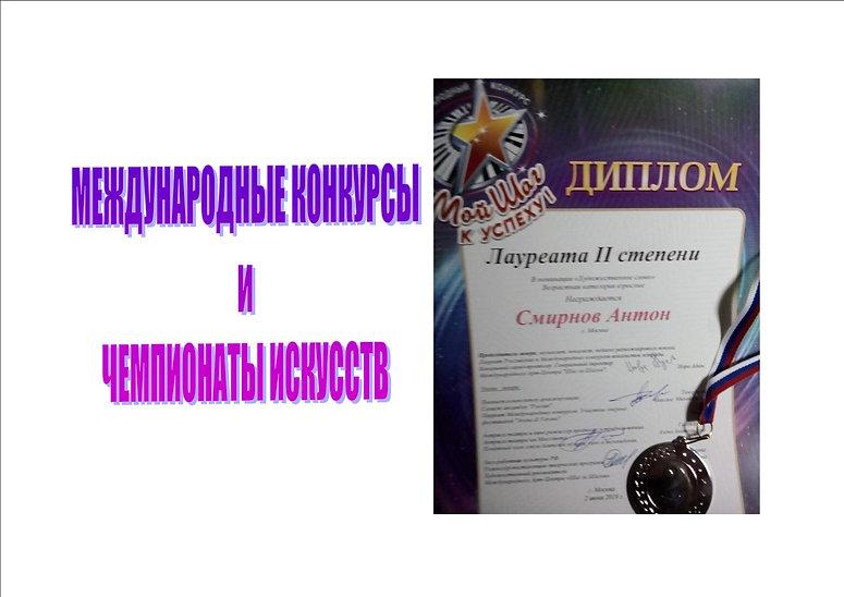 Награды-1.jpg