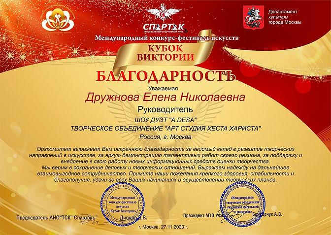 Кубок Виктории (2).jpg