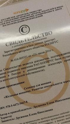 Сертификат Желанная Женщина.jpg