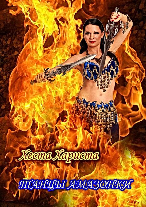 2.Елена Дружнова.Танцы Амазонки..jpg