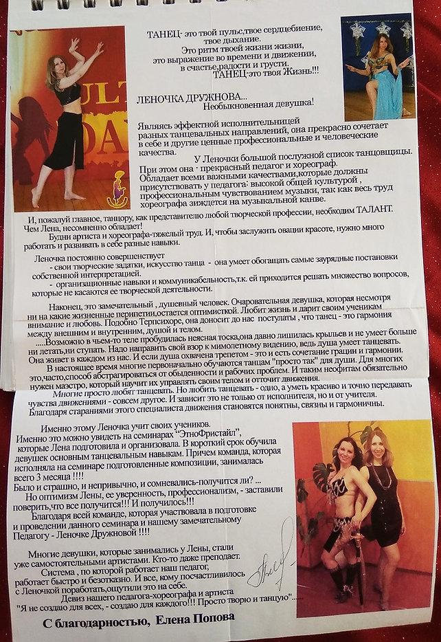 5.Танц Мож Каждый(статья от Лены Поповой