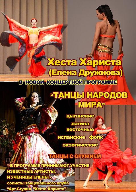 6.Елена Дружнова.Танцы Народов мира..jpg