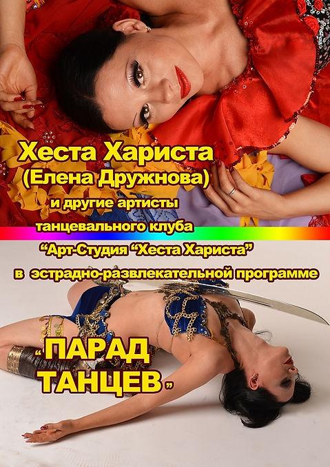 5.Елена Дружнова.Парад Танцев(2).jpg