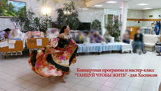 Танц.Чтобы Жить - 1 (4).jpg