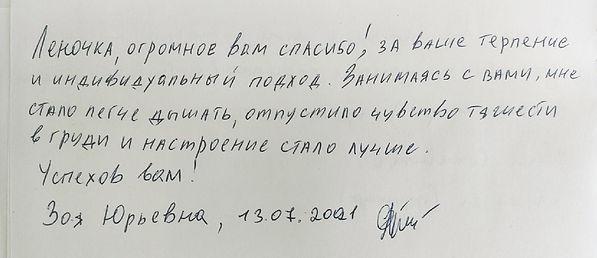 Отзыв.Хеста Хариста(Елена Дружнова) (6).jpg