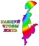 3.Танцуй Чтобы Жить. Логотип.jpg