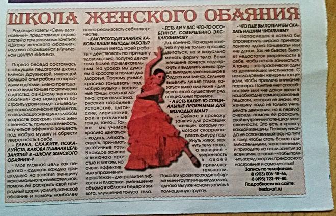 Дружнова публикация в газете 7 вдохновен