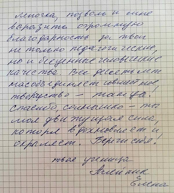 Отзыв.Хеста Хариста(Елена Дружнова) (5).jpg