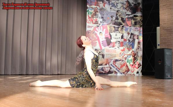 Лирические и пластич танцы-2017 (3).jpg