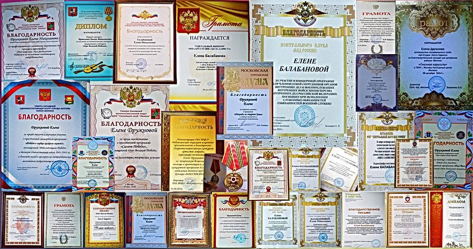 Хеста Хариста Елена Дружнова награды бла