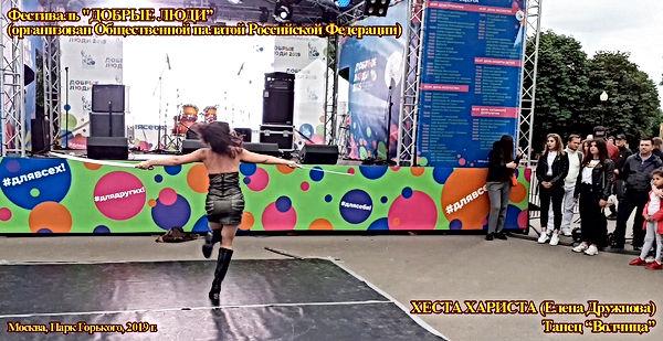 Славян и русск народные танцы  (16).jpg