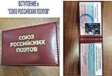 Удостоверение Союз Российских поэтов.jpg