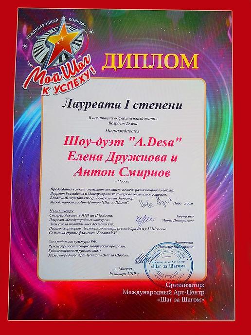 Танцуй Чтобы Жить - награды (16).jpg