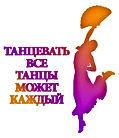 Логотип ТАНЦЕВ МОЖ КАЖД основной.jpg