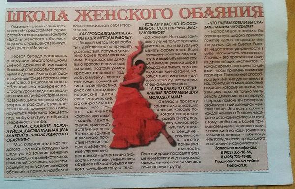 3.Газета 7 вдохновений Статья о Шк.Жен.О