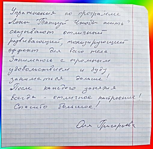 Отзыв Оли Григорьевой про упражнения 2.j