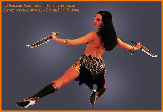 Хеста.Танцы с оружием (22).jpg