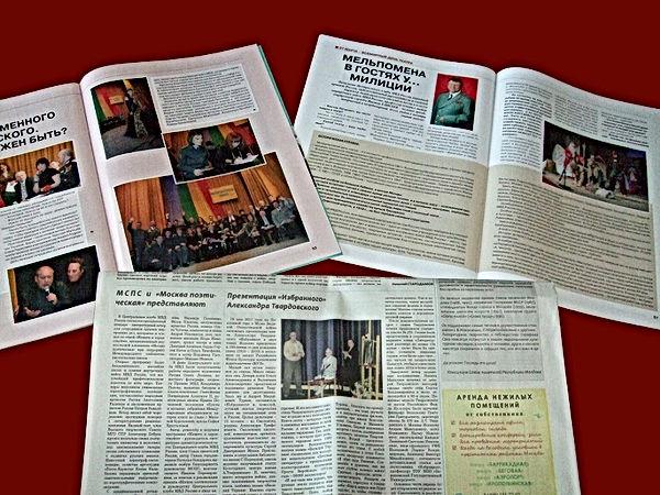 Дружнова публикации в журнале и газете (