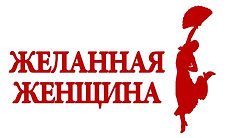 4.Желанная Женщина. Логотип..jpg