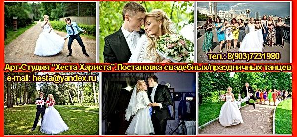 Баннер свадебн и праздн танцы(исходн и д
