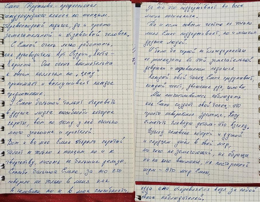 Письм.отзывы о Елене Дружновой (Хесте Ха