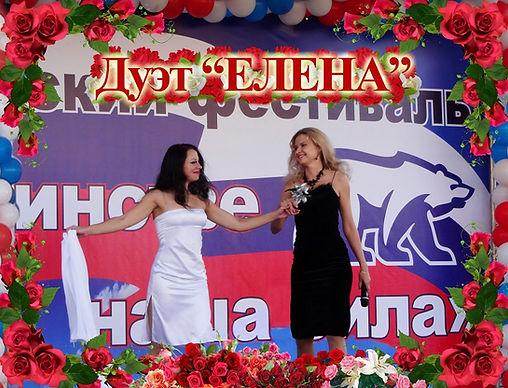 Елена Дружнова- творческие дуэты (4).jpg